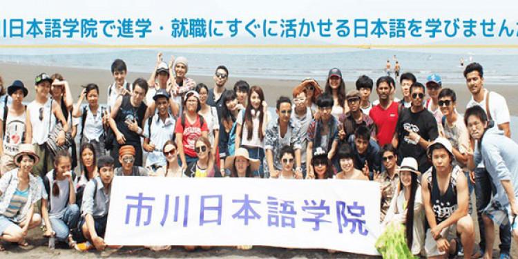 HỌC VIỆN NHẬT NGỮ ICHIKAWA (Ichikawa Japanese Language Institute)